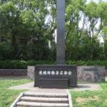 Jour 10 - Nagasaki mémorial de la bombe atomique