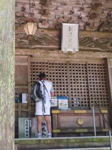 Jour 24 - Halte au temple 21 (Tairyuji) 5